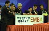 花絮- 华东理工大学能源与化工方向EMBA项目启动仪式