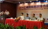 上海市粘接技术协会领导致辞