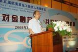 上海化学工业区发展有限公司技术总监 李国华先生
