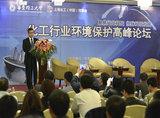 北京倍杰特国际环境技术有限公司总经理 张建飞教授 演讲